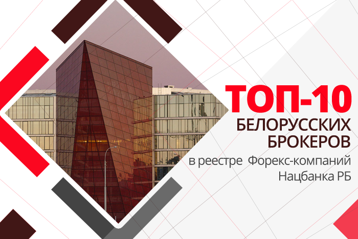 Белоруские банки форекс audnzd